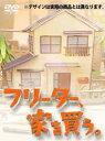 【送料無料】フリーター、家を買う。DVD-BOX