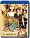 ザ・マジックアワー【Blu-ray】