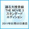 踊る大捜査線 THE MOVIE 3 ヤツらを解放せよ! スタンダード・エディション