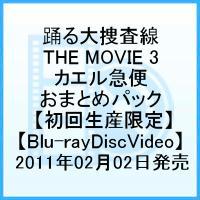 踊る大捜査線 THE MOVIE 3 カエル急便おまとめパック【Blu-ray】 [ 織田…...:book:14061663