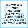 踊る大捜査線 THE MOVIE 3 カエル急便おまとめパック【Blu-ray Disc Video】 【初回生産限定】