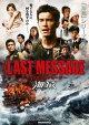 THE LAST MESSAGE 海猿 スタンダード・エディション【Blu-ray Disc Video】