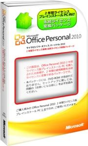 Microsoft Office Personal 2010 2ǯ�֥饤�������� ��³�饤�����Ѵ��ѥå�����