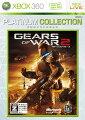 Gears of War 2  Xbox 360 プラチナコレクション