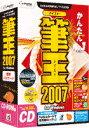 筆王2007 for Windows CDーROM版