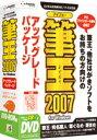 筆王2007 for Windows アップグレードパッケージ DVDーROM版