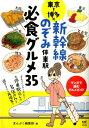 東京⇔博多間 新幹線のぞみ停車駅 必食グルメ35 [ メディアファクトリー ]