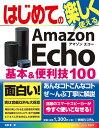 はじめてのAmazon Echo 基本&便利技100 [ 吉岡 豊 ]