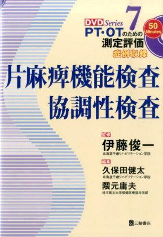 片麻痺機能検査・協調性検査 症例収録 (DVD series PT・OTのための測定評価) [ 久保田健太 ]