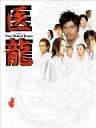 医龍〜Team Medical Dragon〜 DVDーBOX