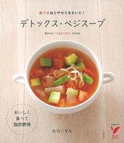 【バーゲン本】デトックス・ベジスープ
