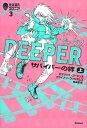ディープス サバイバーの絆(上) (地底都市コロニア3) [ ロデリック・ゴードン ]