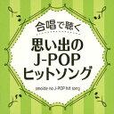 楽天楽天ブックス合唱で聴く 思い出のJ-POPヒットソング [ (V.A.) ]
