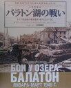 バラトン湖の戦い ドイツ軍最後の戦車戦1945年1月〜3月 [ M.スヴィーリン ]
