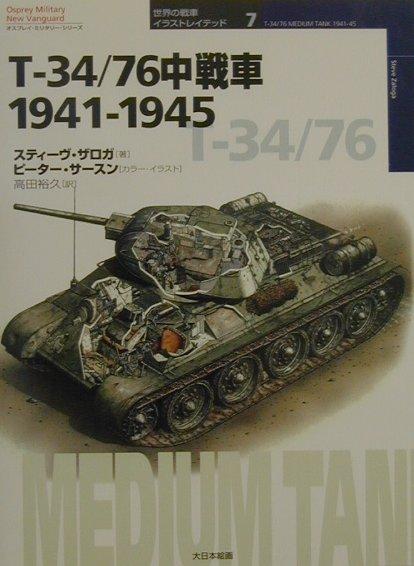 T-34/76中戦車1941-1945 (オスプレイ・ミリタリー・シリーズ) [ スティーヴン・J.ザロガ ]
