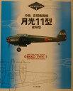 中島夜間戦闘機月光11型後期型