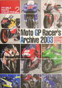 Moto GPレーサーズアーカイヴ(2003) ピットウォークフォトコレクション2