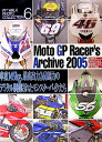 Moto GPレーサーズアーカイヴ(2005) ピットウォークフォトコレクション6