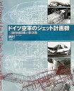 ドイツ空軍のジェット計画機 昼間戦闘機と駆逐機 [ マンフレート・グリール ]