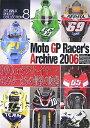 Moto GPレーサーズアーカイヴ(2006) ピットウォークフォトコレクション8