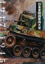 日本軍戦闘車両大全
