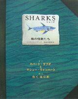 Sharks海の怪獣たち
