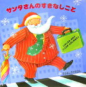 サンタさんのすてきなしごと