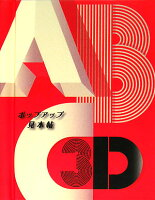 ABC 3D