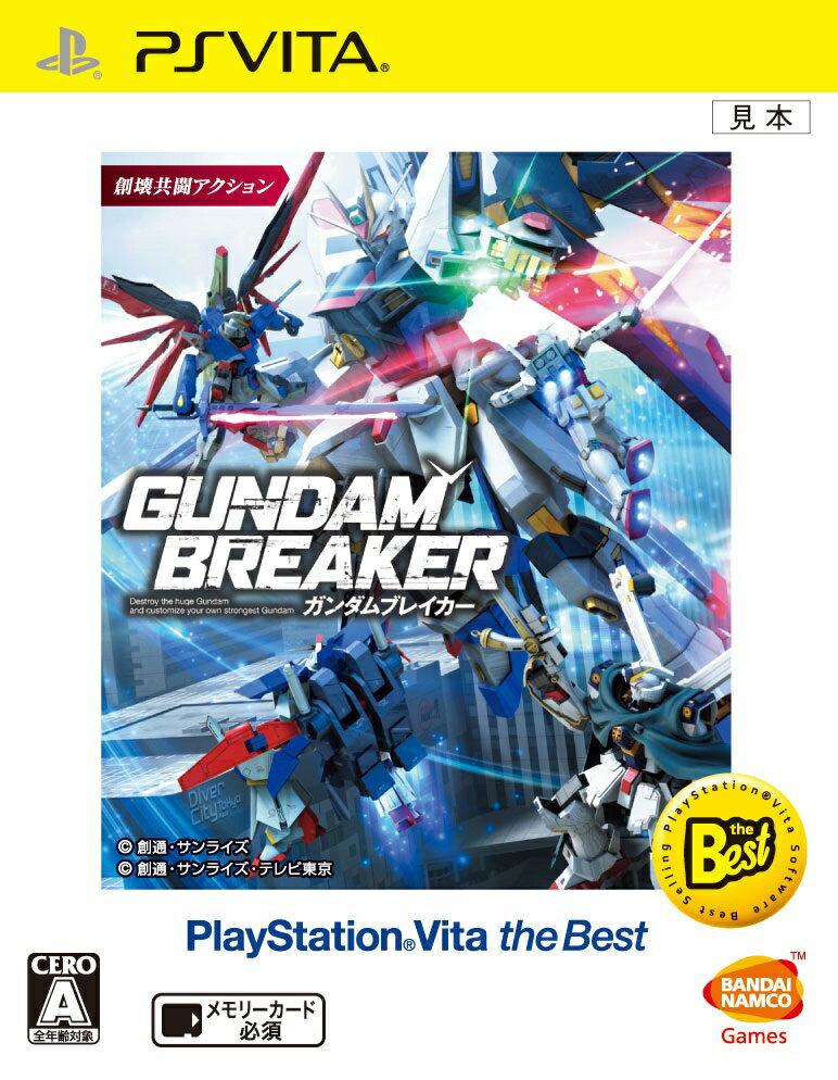 ガンダムブレイカー PlayStation Vita the Best
