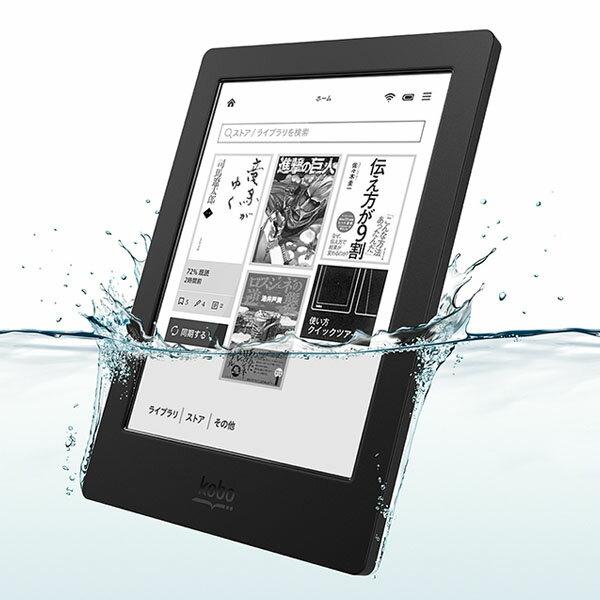 【優待販売】電子書籍リーダーKobo Aura H2O ブラック_CP