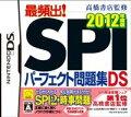 高橋書店監修最頻出!SPIパーフェクト問題集DS 2012年度版