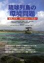 琉球列島の環境問題 「復帰」40年・持続可能なシマ社会へ [ 沖縄大学地域研究所 ]