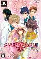 ガーネット・クレイドル ポータブル 〜鍵の姫巫女〜 限定版