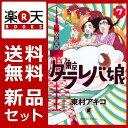 東京タラレバ娘 1-7巻セット [ 東村アキコ ]