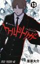 ワールドトリガー(13) (ジャンプコミックス) 葦原大介