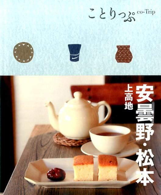 安曇野・松本3版 上高地 (ことりっぷ)の商品画像