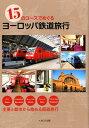 15のコースでめぐるヨーロッパ鉄道旅行 パリ・バルセ