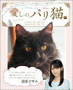 愛しのパリ猫 おしゃれでかわいいパリの猫カフェで癒される! [ Masa Tanaka ]