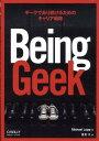 Being Geek ギ-クであり続けるためのキャリア戦略 [ マイケル・ロップ ]