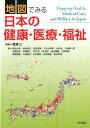 地図でみる日本の健康・医療・福祉 [ 宮澤仁 ]