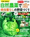 有機・無農薬安心・安全!自然農薬で病虫害なしの野菜づくり (Gakken mook)