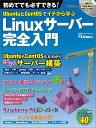 Ubuntu��CentOS�ŃC�`����w��Linux�T�[�o�[���S��� [ ��oLinux�ҏW�� ]