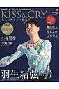 KISS & CRY氷上の美しき勇者たち2015-2016シーズンガイド 日本男子フィギュアスケートTVで応援!BOOK (Tokyo news mook)