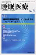 睡眠医療(8-3) 睡眠医学・医療専門誌 特集:睡眠関連呼吸障害:イビキを考える