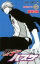 黒子のバスケ(19) (ジャンプコミックス) [ 藤巻忠俊 ...