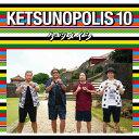 KETSUNOPOLIS 10 (CD+Blu-ray) [ ケツメイシ ]
