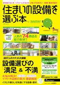 住まいの設備を選ぶ本 bySUUMO 2014秋