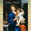 BEST SELECT LIBRARY 決定版::アヴェ・マリア ベスト