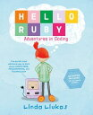 Hello Ruby: Adventures in Coding [ Linda Liukas ]