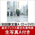 【楽天ブックス限定先着特典】金の愛、銀の愛 (初回限定盤A CD+DVD) (生写真A付き)